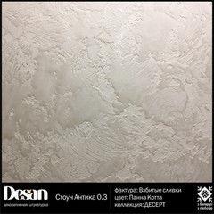 Декоративное покрытие Desan Стоун Антика 0.3, фактура Взбитые сливки, цвет Панна Котта