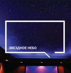 Натяжной потолок Услуга Натяжной потолок звездное небо