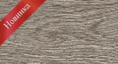 Декоративный порог IDEAL Гибкий универсальный  208 Дуб мокко