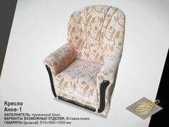 Кресло Асмана Анна-1 (850х900х1050)
