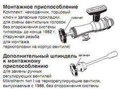Комплектующие для систем водоснабжения и отопления Heimeier Монтажное приспособление