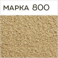 Песок Речной марка 800