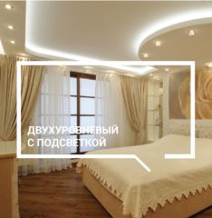 Натяжной потолок Услуга Двухуровневый натяжной потолок с подсветкой