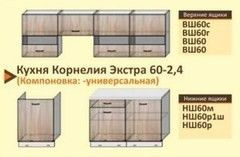Кухня Кухня Кортекс-Мебель Корнелия Экстра 60-2.4
