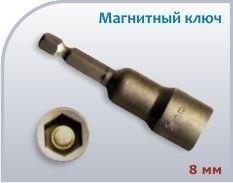 Комплектующие для кровли Изомат-Строй Магнитный ключ (бита)