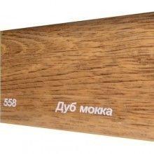 Плинтус Плинтус Vox Smart Flex 558 Дуб мокка