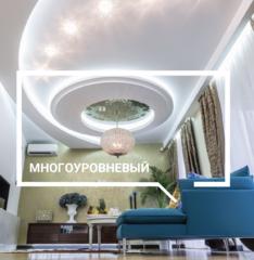 Натяжной потолок Услуга Многоуровневый натяжной потолок