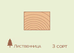 Брусок Брусок Лиственница 45*70, сорт С