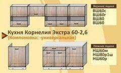 Кухня Кухня Кортекс-Мебель Корнелия Экстра 60-2.6