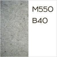 Бетон Бетон товарный М550 В40 (П3 С32/40)