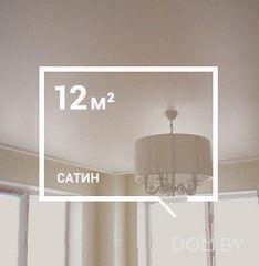 Натяжной потолок MSD 200 см, сатиновый, белый, 12 кв.м