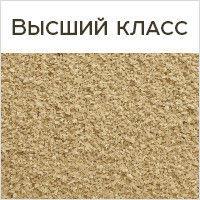 Песок Высший класс