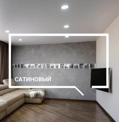 Натяжной потолок Услуга Сатиновый белый натяжной потолок