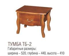 Тумбочка Симбирск Мебель ТБ-2 41x52 см