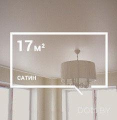 Натяжной потолок Pongs 325 см, сатиновый, белый, 17 кв.м
