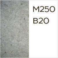 Бетон Бетон товарный М250 В20 (П3 С16/10)