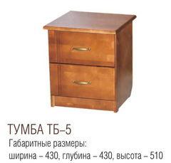 Тумбочка Симбирск Мебель ТБ-5