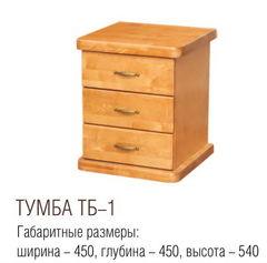 Тумбочка Симбирск Мебель ТБ-1