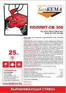 Стяжка пола Стяжка пола БелКема Поллит СВ-300