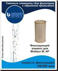 Сменный картридж BWT Фильтрующий элемент к MultiPUR (100mk)