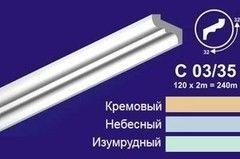 Плинтус Плинтус Солид С 03/35