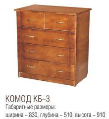 Комод Комод Симбирск Мебель КБ-3