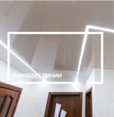 Натяжной потолок Услуга Натяжной потолок парящие линии