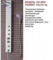 Душ, душевая стойка Belezzo HX-3034