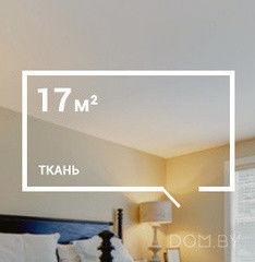 Натяжной потолок Descor 410 см, тканевый, белый, 17 кв.м