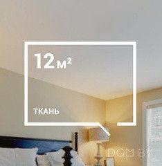 Натяжной потолок Descor 410 см, тканевый, белый, 12 кв.м