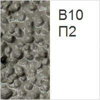 Бетон Керамзитобетон В10 П2