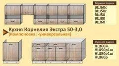 Кухня Кухня Кортекс-Мебель Корнелия Экстра 50-3.0