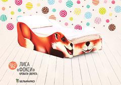 Детская кровать Детская кровать Бельмарко Лиса - Фокси