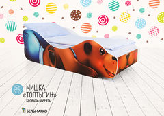Детская кровать Детская кровать Бельмарко Мишка - Топтыгин
