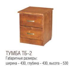 Тумбочка Симбирск Мебель ТБ-2