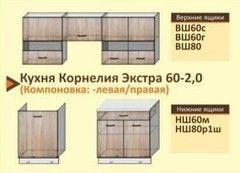 Кухня Кухня Кортекс-Мебель Корнелия Экстра 60-2.0