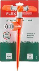 Система автоматического полива Hammer Распылитель Hammer Дождеватель круговой 236-020