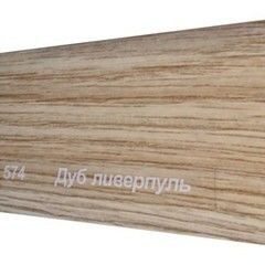 Плинтус Плинтус Vox Smart Flex 574 Дуб ливерпуль
