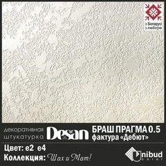 Декоративное покрытие Desan Браш Прагма 0.5, фактура Дебют, цвет Е2 Е4