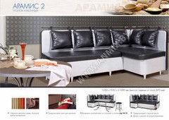 Кухонный уголок, диван Анмикс Арамис-2