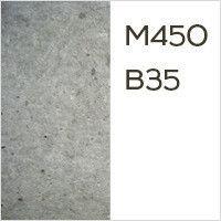 Бетон Бетон товарный М450 В35 (П3 С28/35)