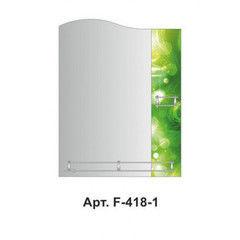 Зеленая мебель для ванной Алмаз-Люкс Зеркало с полками F-418-1