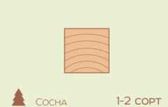 Брусок Брусок Сосна 80*80 сорт 1-2, строганный
