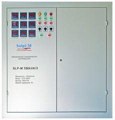 Стабилизатор напряжения Стабилизатор напряжения Solpi-M SLP-M 100kVA/3