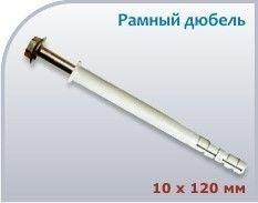Комплектующие для кровли Изомат-Строй Рамный дюбель