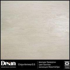 Декоративное покрытие Desan Стоун Антика 0.5, фактура Травертин, цвет Бангкок