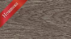 Декоративный порог IDEAL Гибкий универсальный 205 Дуб капучино