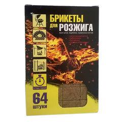 Топливо Брикеты для розжига (64 шт)