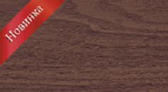 Декоративный порог IDEAL Гибкий универсальный 293 Орех темный