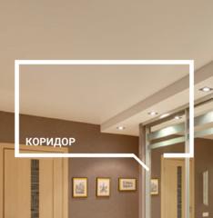 Натяжной потолок Услуга Натяжной потолок для прихожей